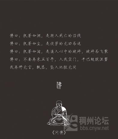佛曰人生有八苦 生,老,病,死 ,爱别离,怨长久,求不得,放不下