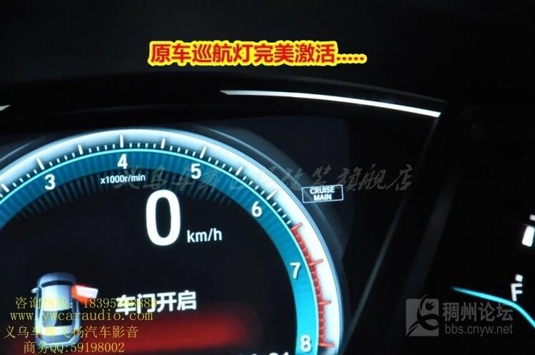金华义乌汽车定速巡航改装 义乌本田十代思域激活原厂巡航定速 义乌