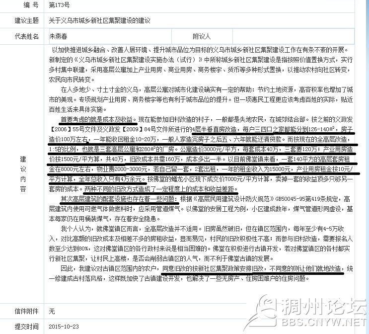关于义乌市城乡新社区集聚建设的建议 - 建议提案 - 受理结果 - 网络问政.png