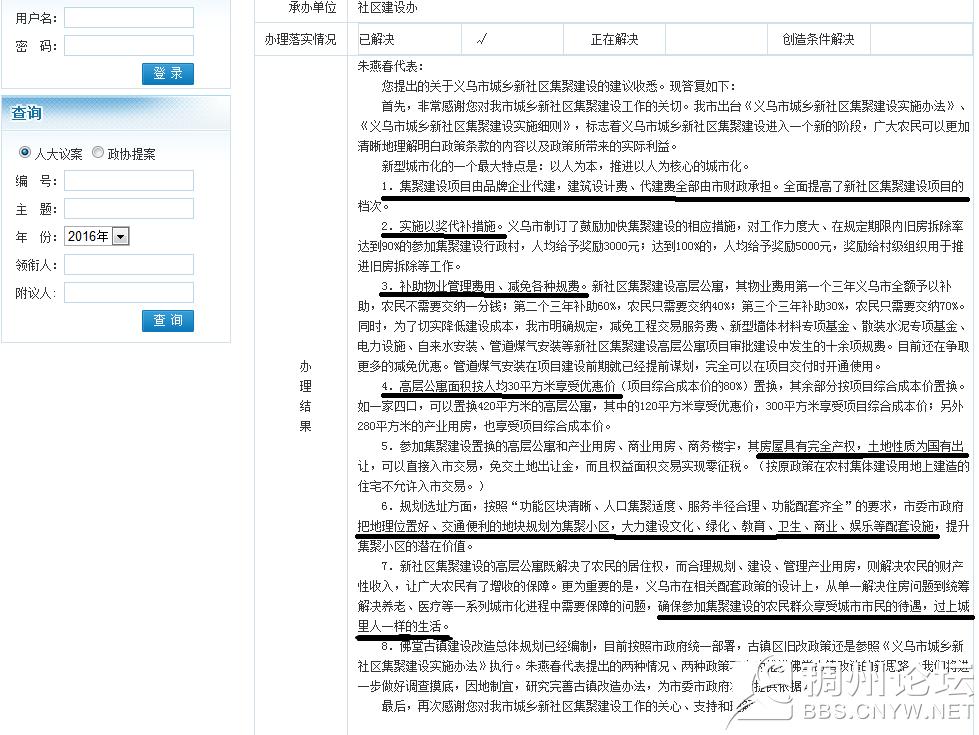关于义乌市城乡新社区集聚建设的建议 - 建议提案 - 受理结果 - 网络问政 - 副本.png