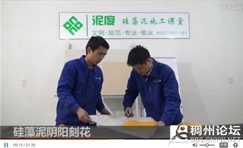硅藻泥施工