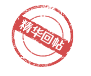 精华回帖.png