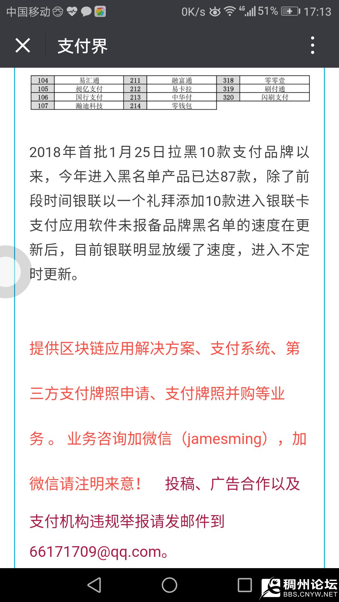 Screenshot_20180416-171332.png