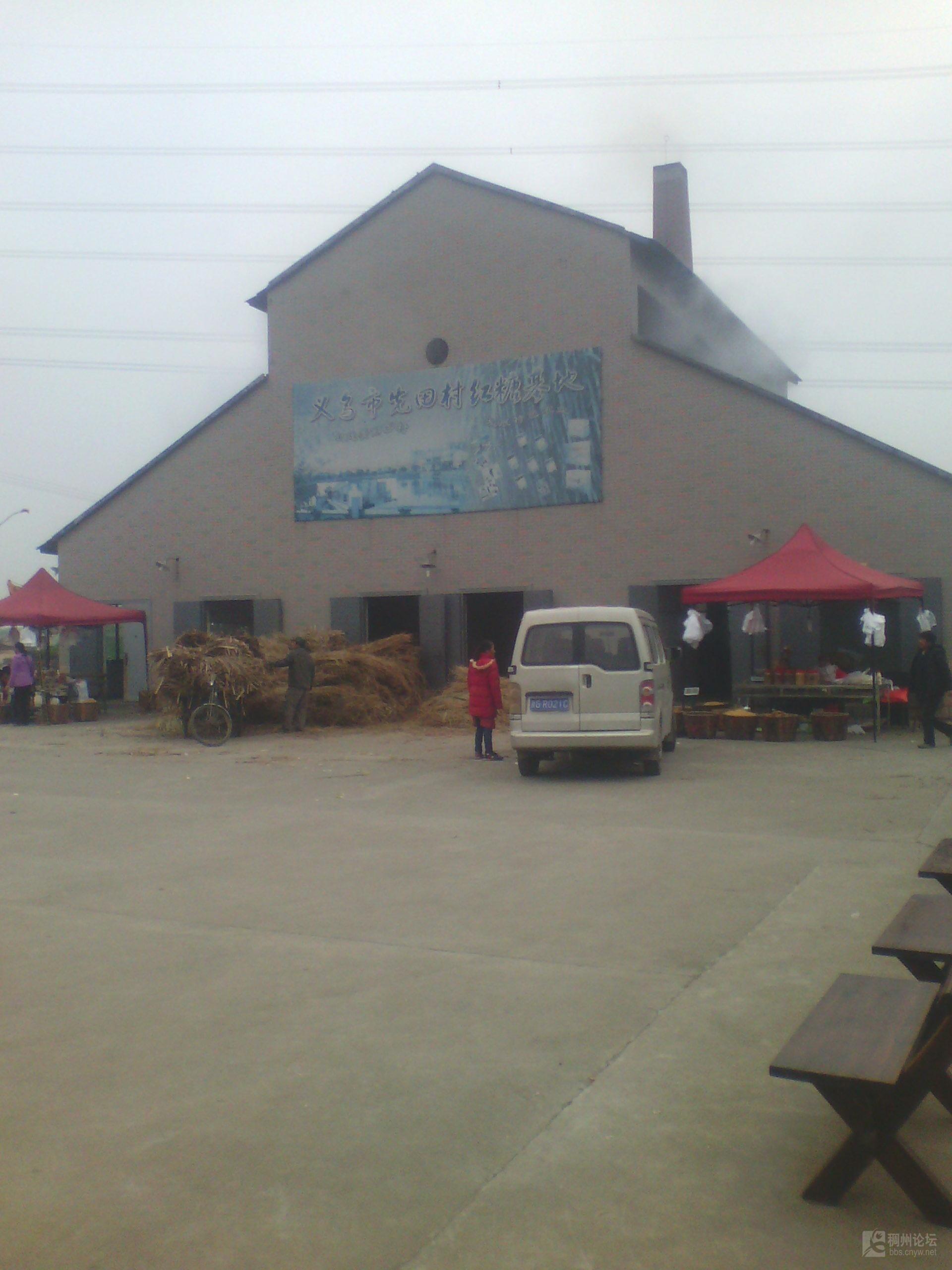 我村的糖厂.jpg
