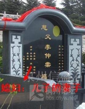 墓碑7.jpg