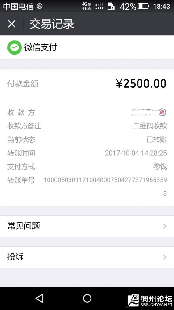 微信付款1.png