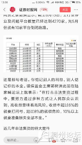 Screenshot_2018-06-17-13-00-14-812_com.yidian.xiaomi.png