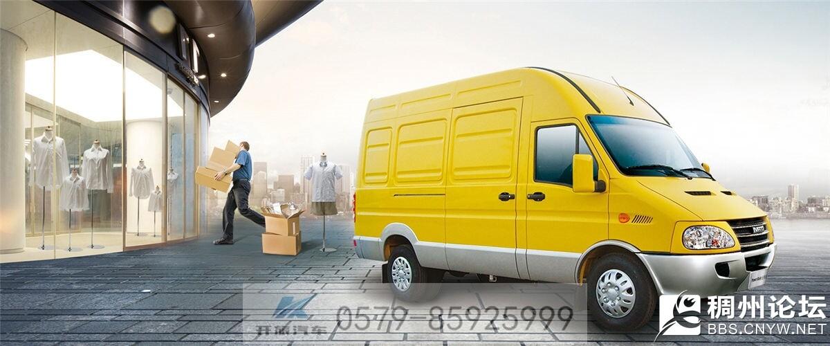 依维柯宝迪经典版厢式车5.0-15.9立方米.jpg