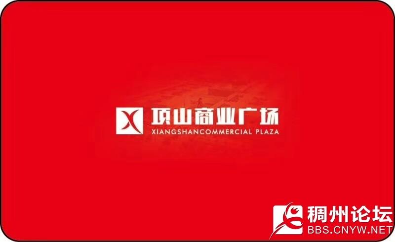 项山商业中心2.jpg