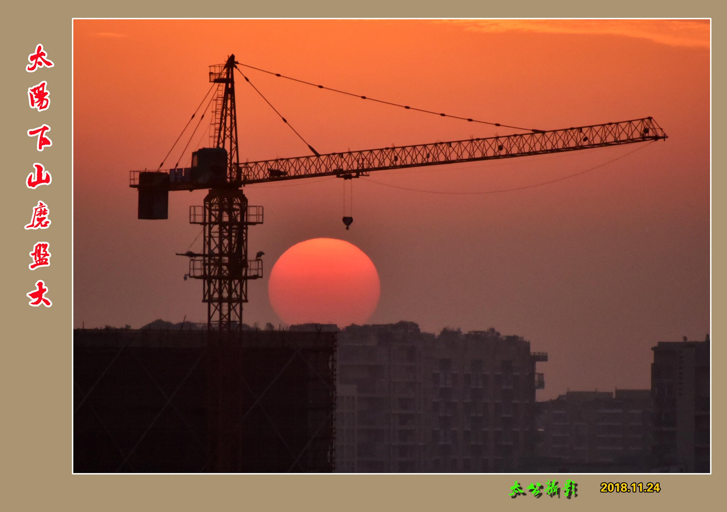 DSC_5008太阳下山磨盘大.jpg 1.jpg