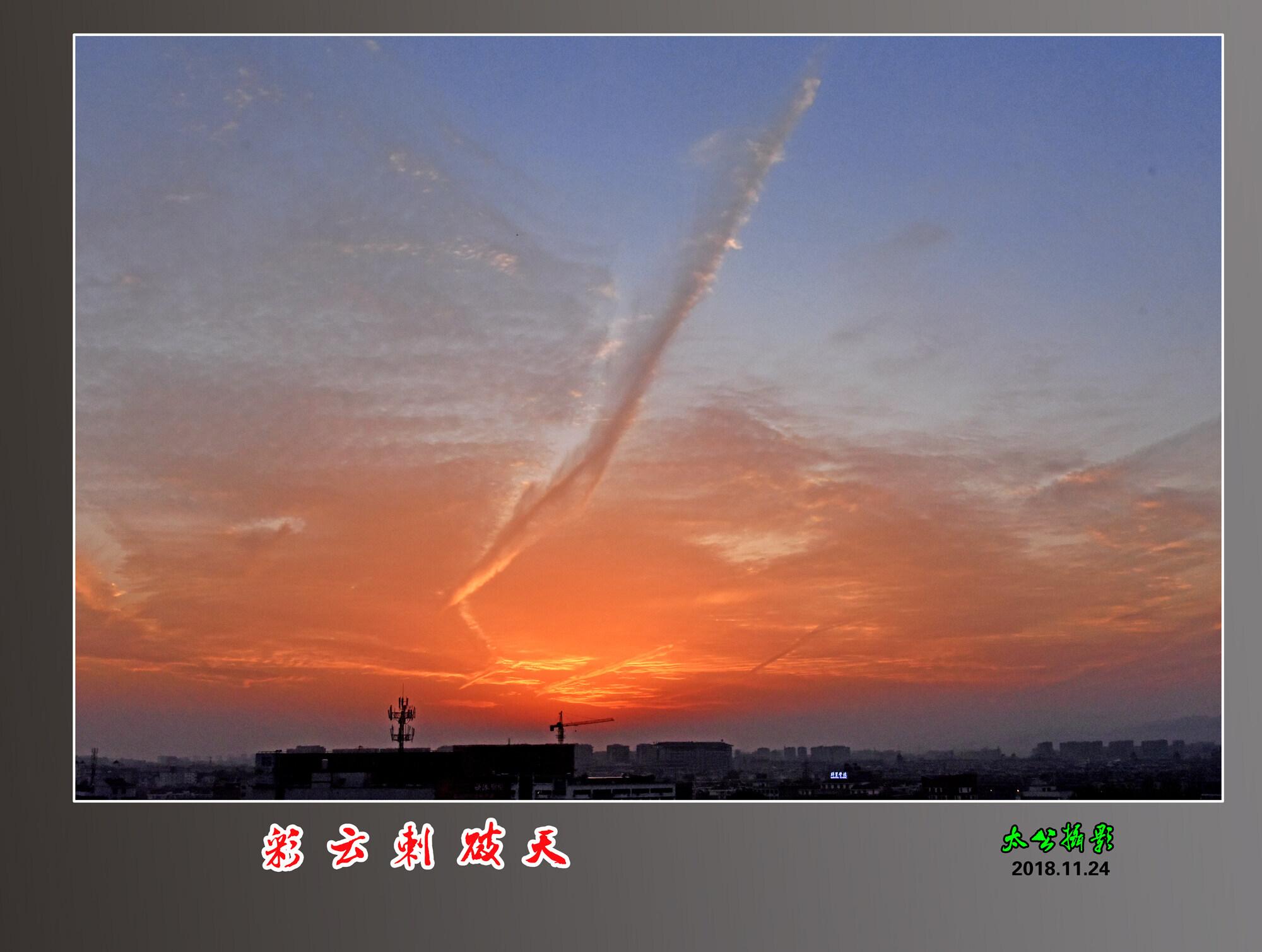 DSC_5023彩云刺破天.jpg 1.jpg