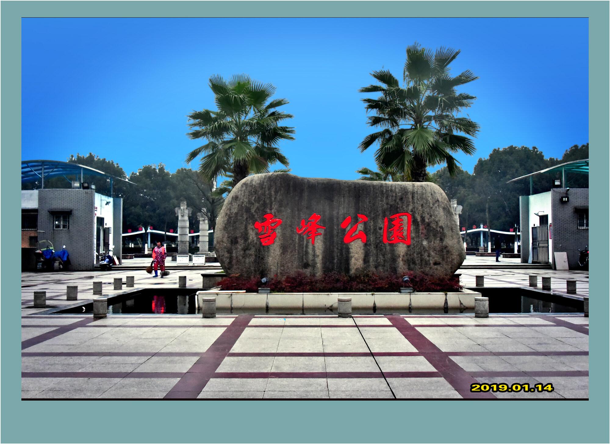 DSC_8086.JPG雪峰公园 2.jpg