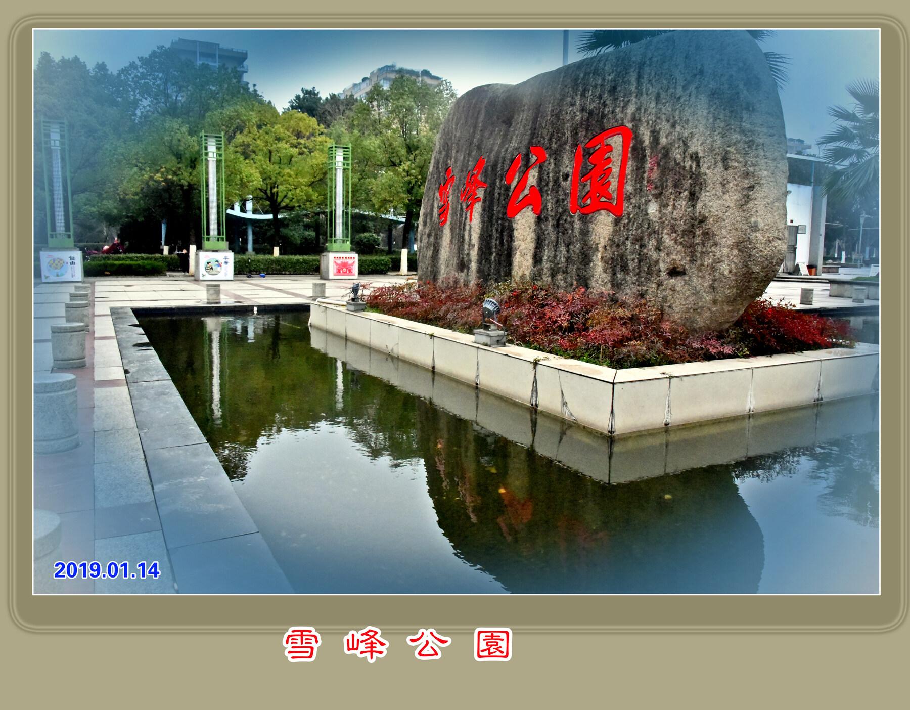 DSC_8090雪峰公园.jpg 2.jpg