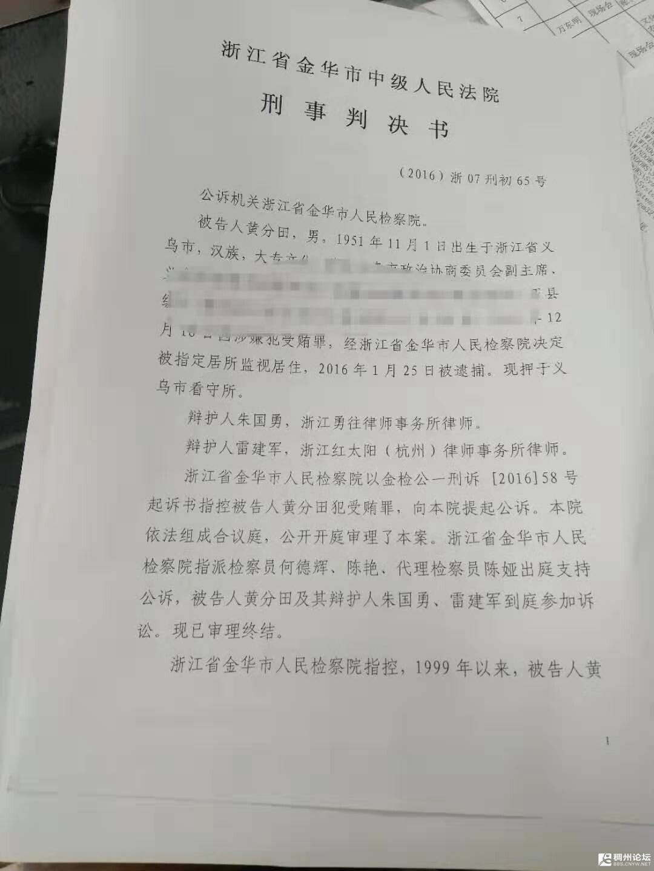 黄分田判决书新抬头.jpg