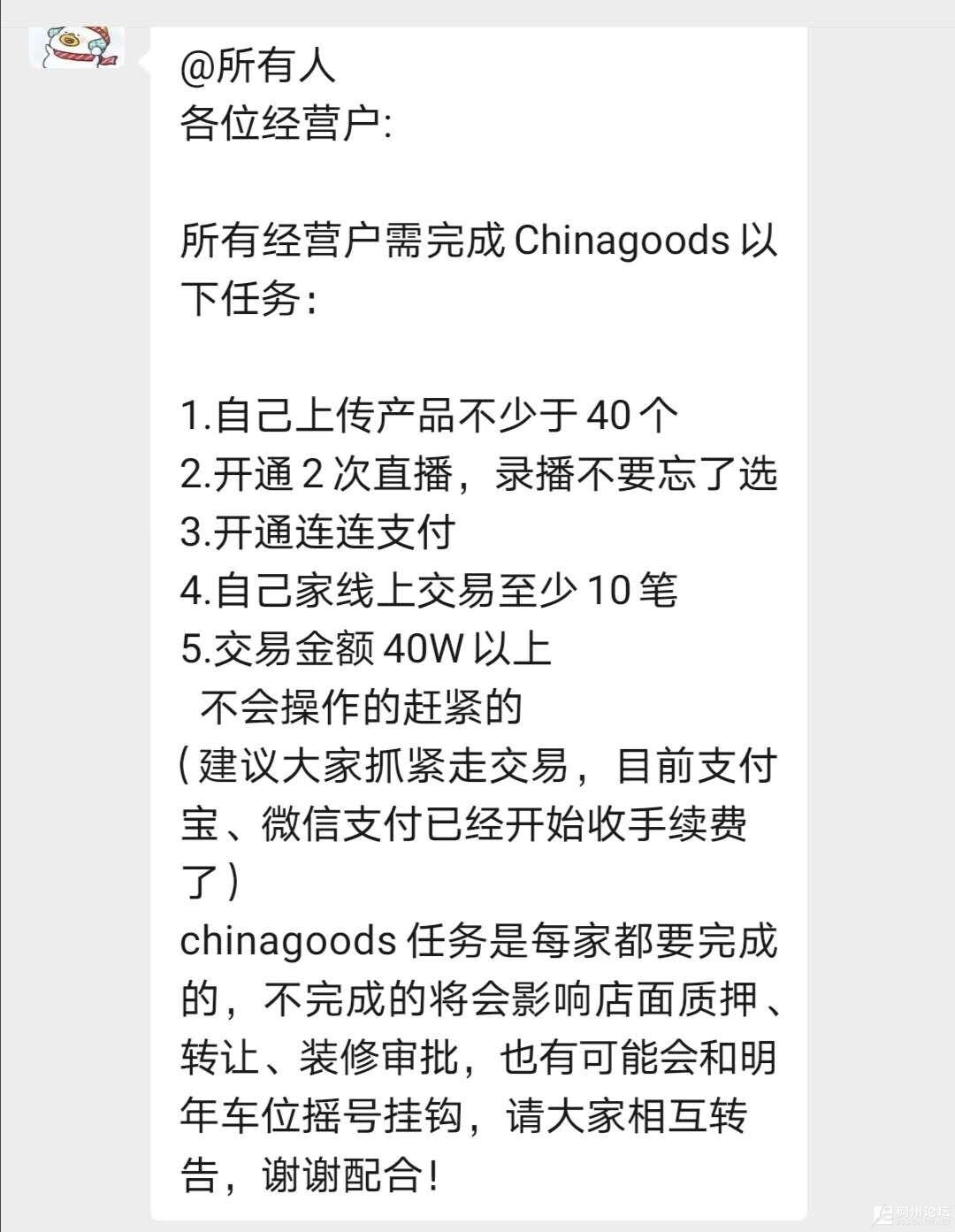 chinagoods.jpg